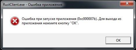 Проблемы с запуском Rust! Ошибка при запуске приложения 0xc000007b